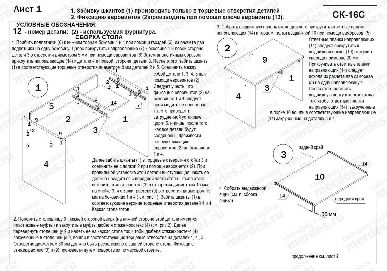 Инструкция По Сборке Компьютерного Стола Ск 4