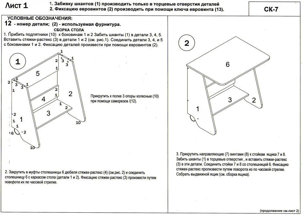 Компьютерный стол ск 10 инструкция по сборке